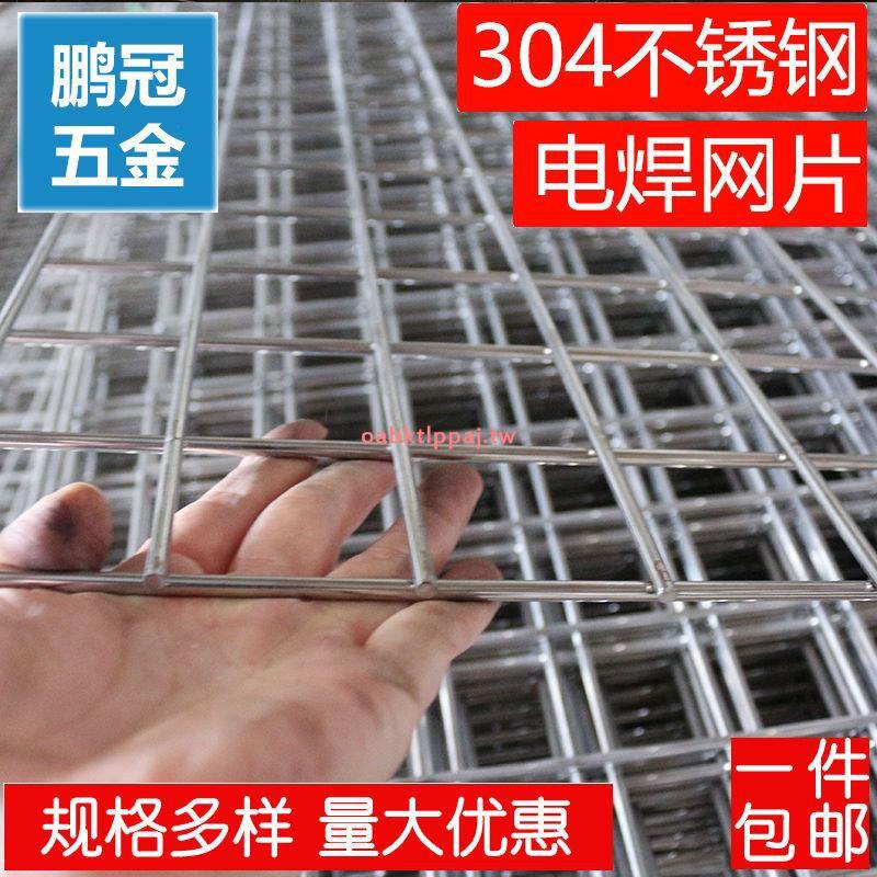 免運 304不銹鋼網格網片防銹篩網養殖雞籠子鐵絲防護圍網電焊網焊接網