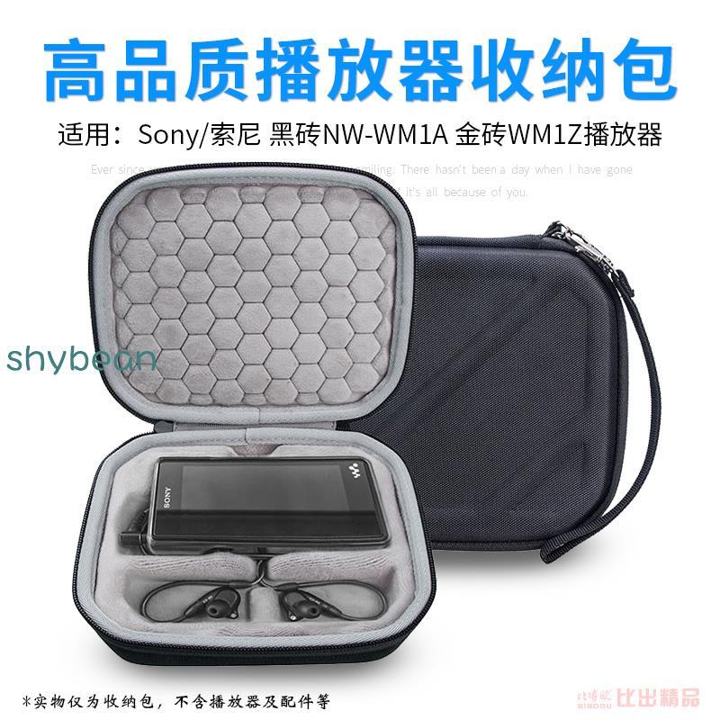 👮🎨適用索尼SONY黑磚NW-WM1A收納盒金磚WM1Z播放器收納包便攜耳機包