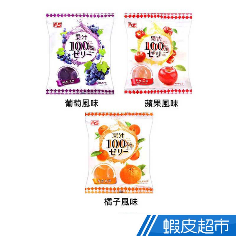 日本AS 果汁果凍 葡萄/蘋果/橘子 日本零食 蝦皮24h