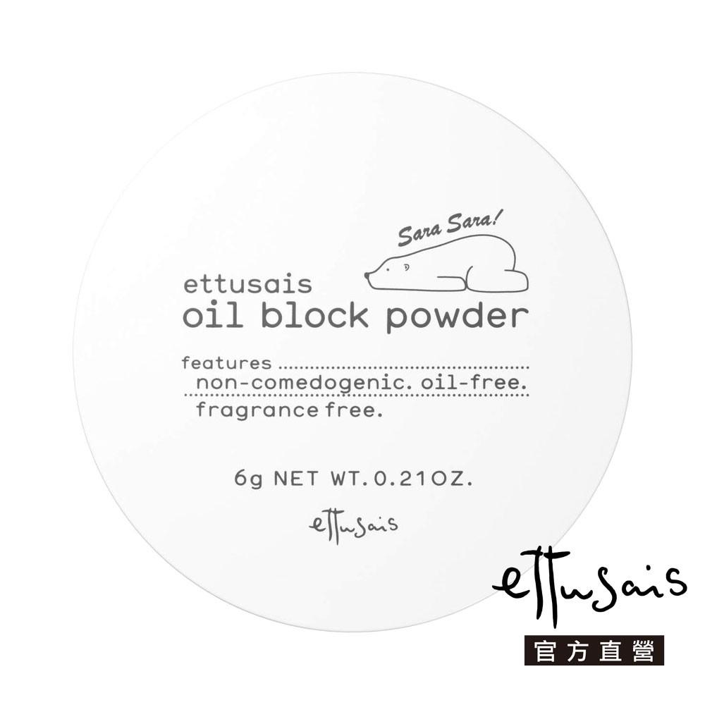 Ettusais 艾杜紗零油光特霧蜜粉【watashi+資生堂官方店】