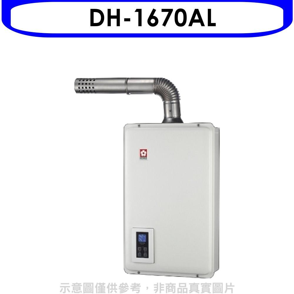 櫻花 16公升強制排氣(與DH1670A/DH-1670A同款)熱水器桶裝瓦斯DH-1670AL 廠商直送