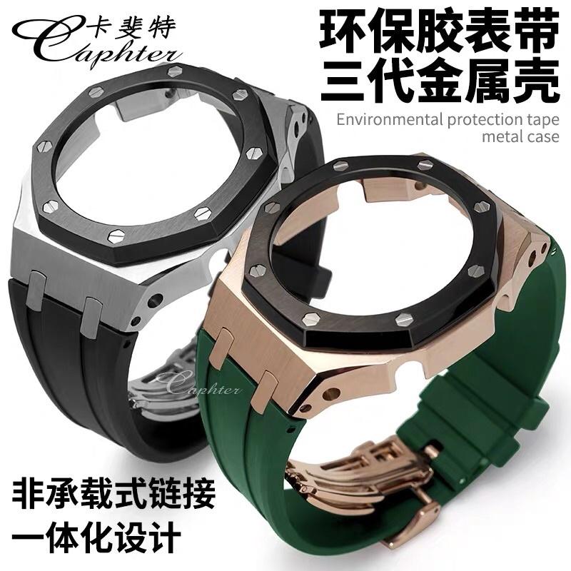 改裝配件卡西歐手錶GA-2100 2110改錶帶殼AP皇家橡樹三代