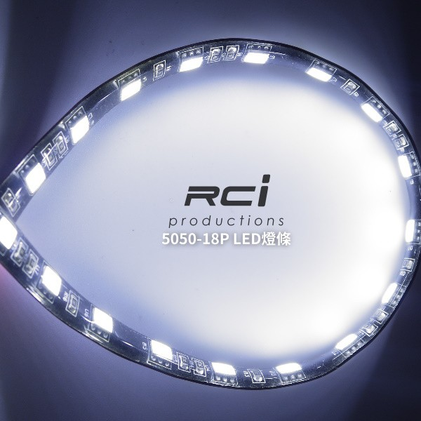 5050 LED燈條 18晶片 SMD晶片 氣氛燈 底盤燈 車廂燈 氣壩燈 剎車燈 方向燈