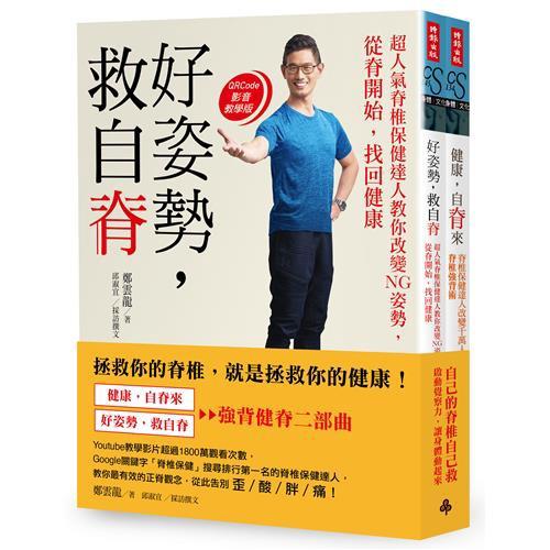 《健康,自脊來》+《好姿勢,救自脊》:「強背健脊二部曲」限量超值套書[88折]11100875367