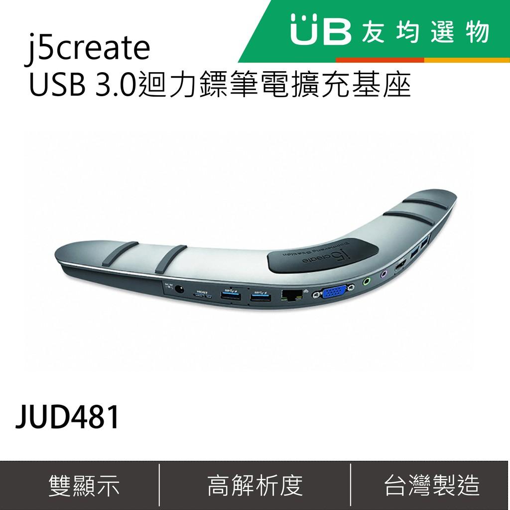 j5create USB 3.0迴力鏢筆電擴充基座-JUD481