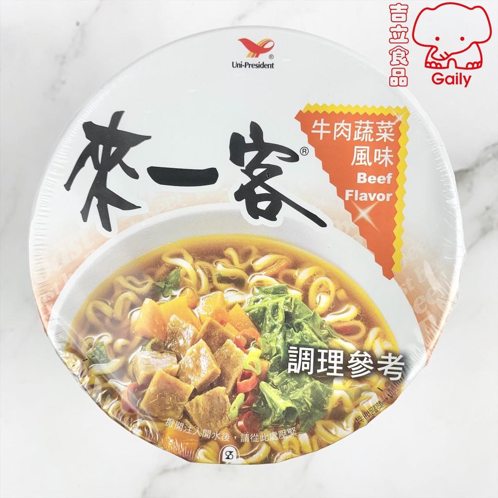 來一客牛肉蔬菜風味 單售 箱售 65g 來一客 牛肉蔬菜