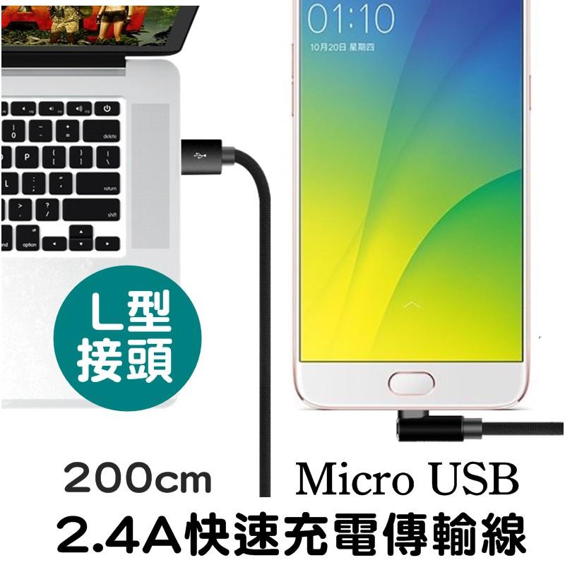 L型 2.4A 2米 雙面 Micro USB 快速充電線 傳輸線 編織線 鋁合金接頭 快充線 閃充 不分正反 手遊最佳