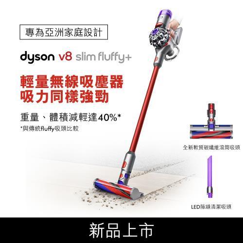 [CK代購] Dyson V8 slim fluffy 輕量無線吸塵器 SV10K V8 Slim Fluffy
