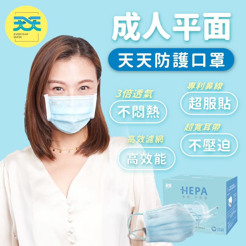 【天天】成人平面醫用口罩 藍色 每盒50入 2盒販售 (防菌 防空汙 防風保暖 醫療級 平面口罩)