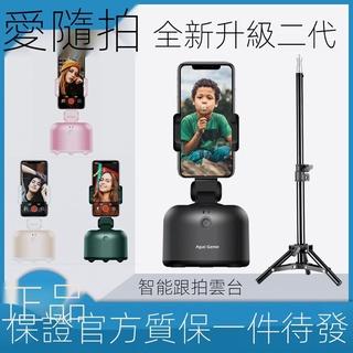 愛隨拍二代Apai Genic 360智能跟拍雲台物體跟蹤攝像人臉識別工廠