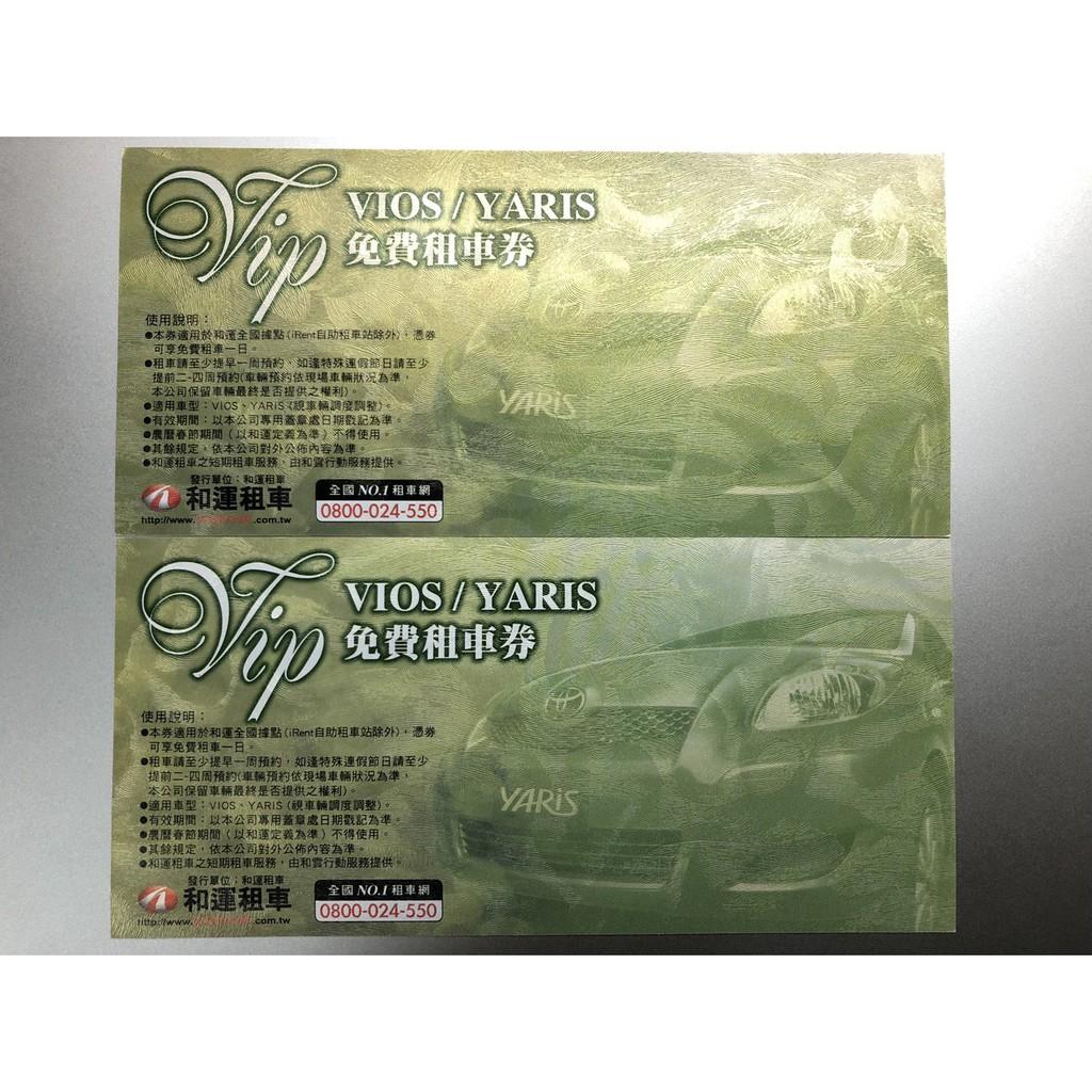 和運租車YARIS/VIOS ~ VIP一日免費租車券