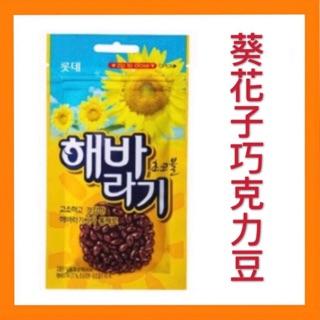 實體店面~現貨供應快速出貨 韓國樂天LOTTE 向日葵巧克力 葵花子巧克力 巧克力米 30g 巧克力 桃園市