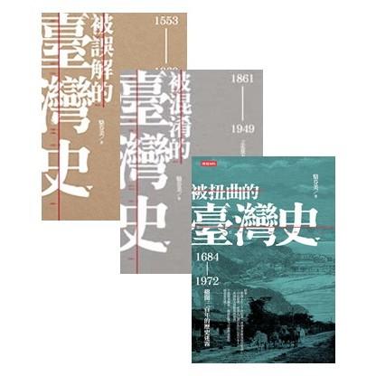 【駱芬美臺灣史三書】 被誤解的臺灣史 + 被混淆的臺灣史 + 被扭曲的臺灣史