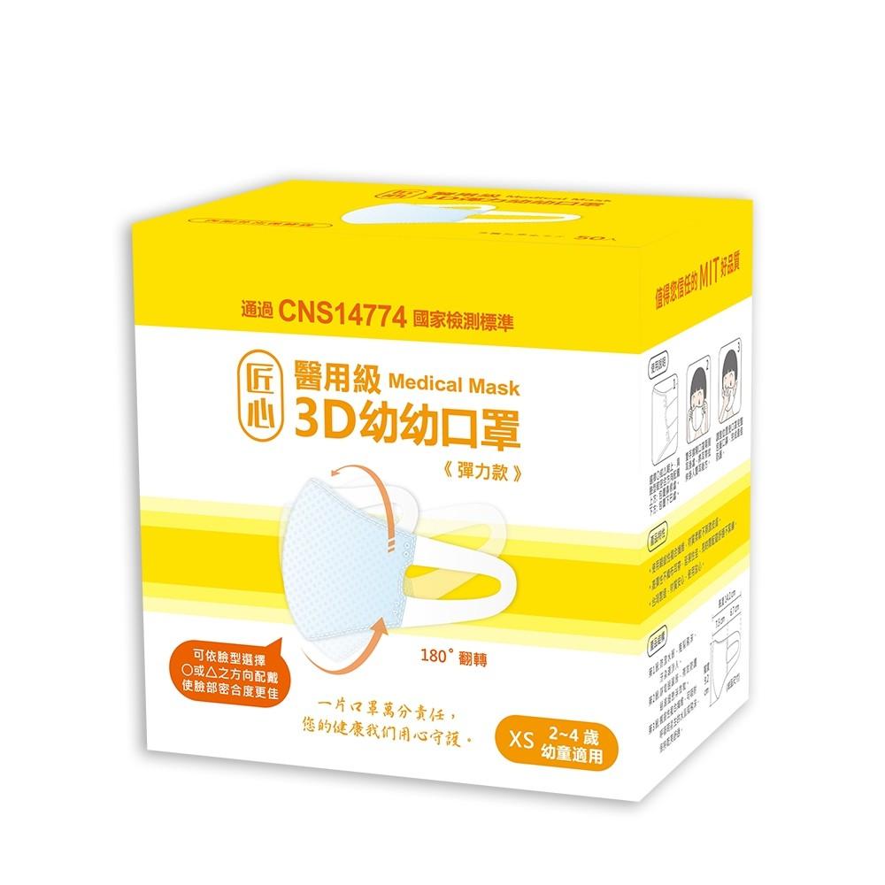 【樂森藥局】匠心 3D彈力醫用口罩 XS尺寸 (2-4歲) 版型偏小 立體醫療口罩 MIT MD鋼印 每盒50入