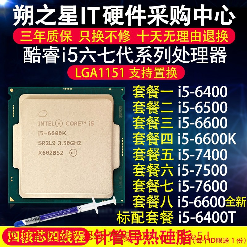 i5 6400 6500 6600 7400 7500 7600cpu七代四核正式版1151針現貨