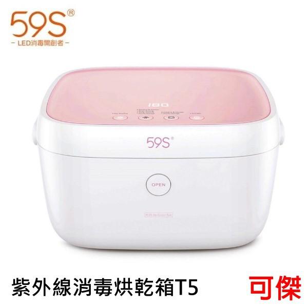 59S 紫外線消毒烘乾箱T5 SZH40-T5 智能溫控 消毒機 消毒鍋 去味殺菌 奶瓶奶嘴