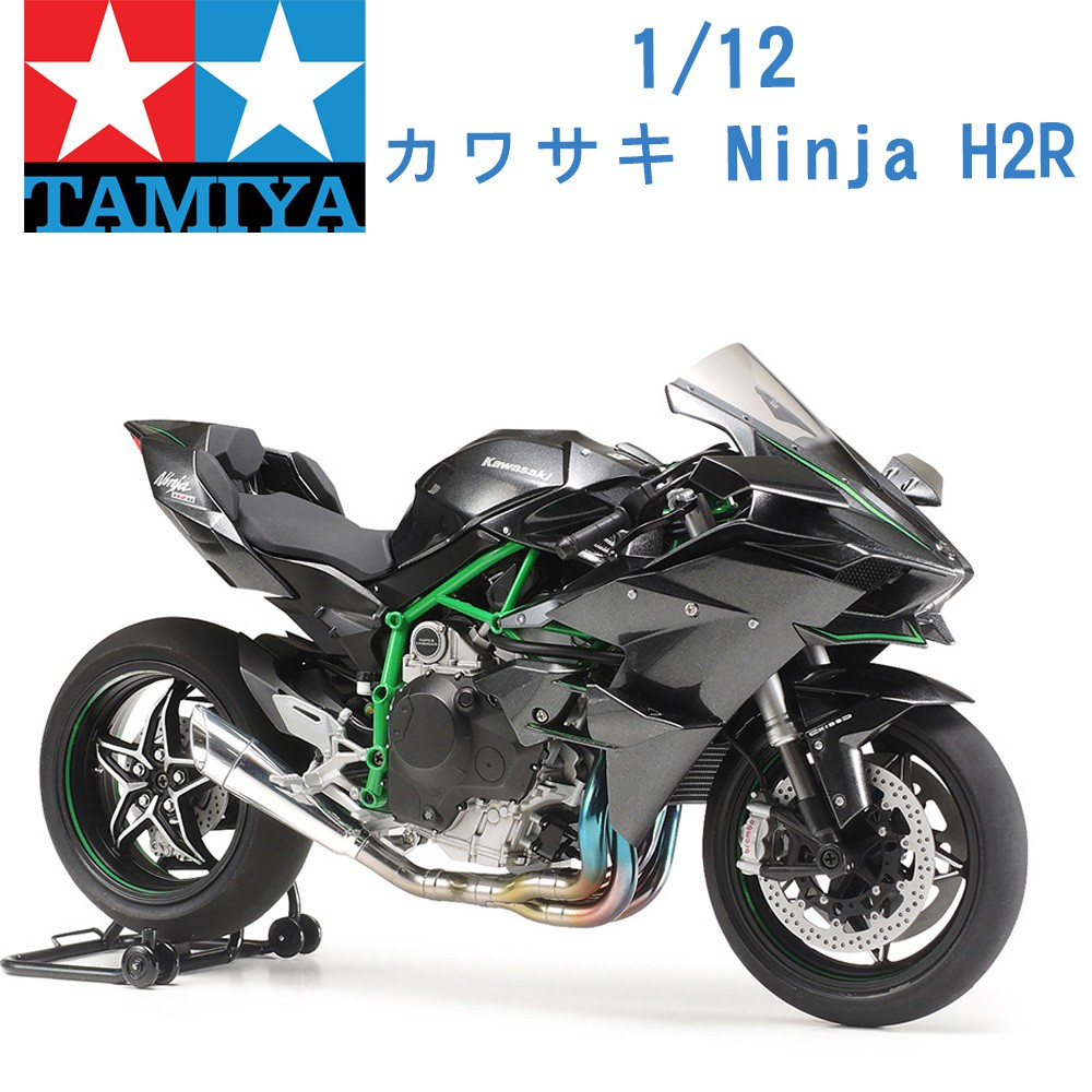 TAMIYA 田宮 1/12 模型車 KAWASAKI NINJA 川崎忍者 H2R 14131