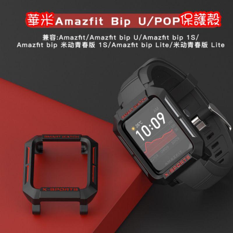 米動手錶 GTS2 mini BIP U POP 保護殼