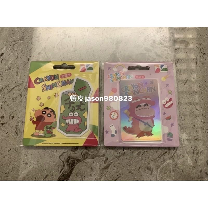 (售完)巧克比 + 粉紅鱷魚 悠遊卡 巧克力餅乾 恐龍餅乾 蠟筆小新 野原新之助 小新