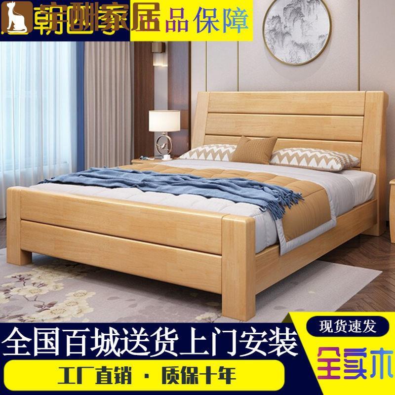【宇酬家居】實木床1.8米現代簡約臥室雙人床1.5出租房主臥1.2兒童單人床1.0米
