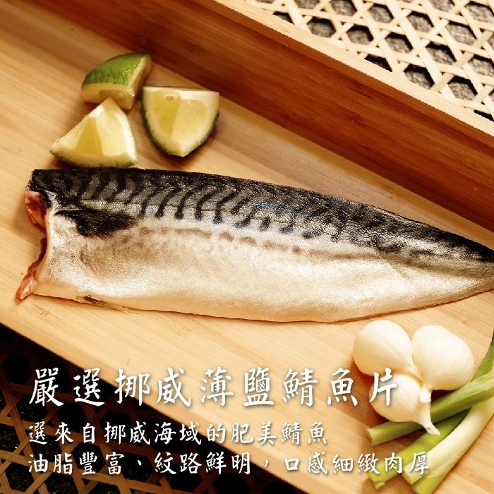 【漁爸fish8】嚴選挪威薄鹽鯖魚片(185g/片)