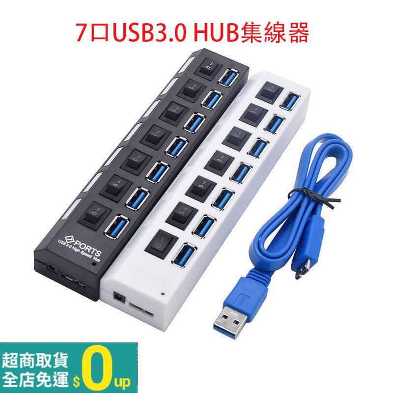 7口USB3.0 hub集線器 高速usb3.0電腦分線器 usb一拖七hub帶獨立開關LED電源指示燈