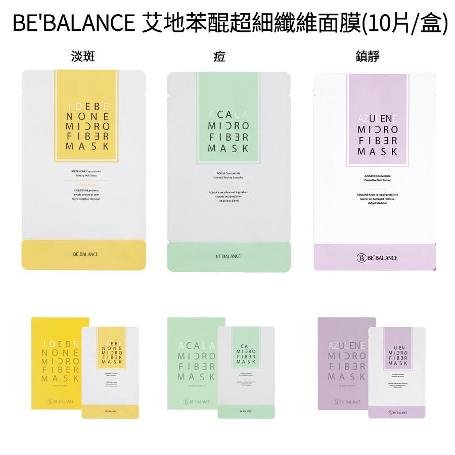 【現貨】韓國BE'BALANCE 艾地苯醌超細纖維面膜 10片/盒