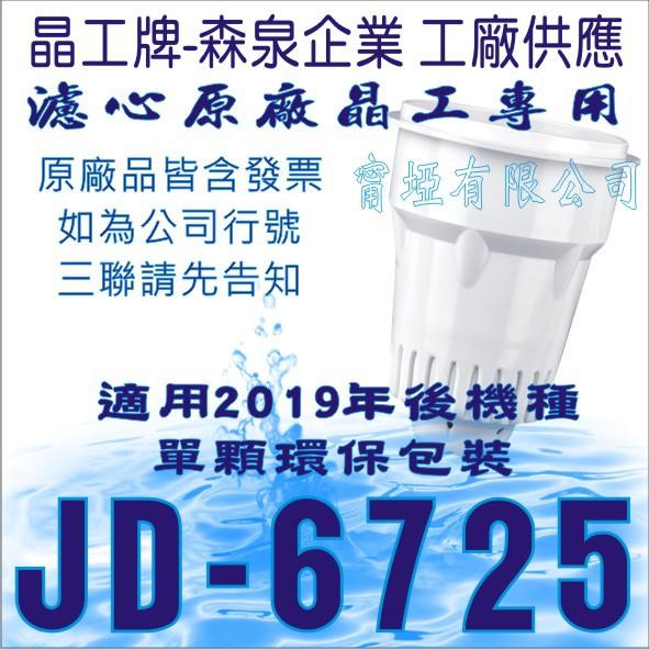 濾心原廠晶工飲水機專用 JD-6725 專用濾心 專用於『2019』『 2020』年