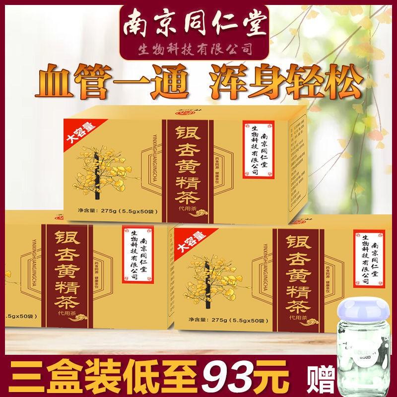 【養生茶飲】3盒銀杏黃精茶正品特級品牌銀杏葉茶中老年黃金茶植物草本銀杏茶