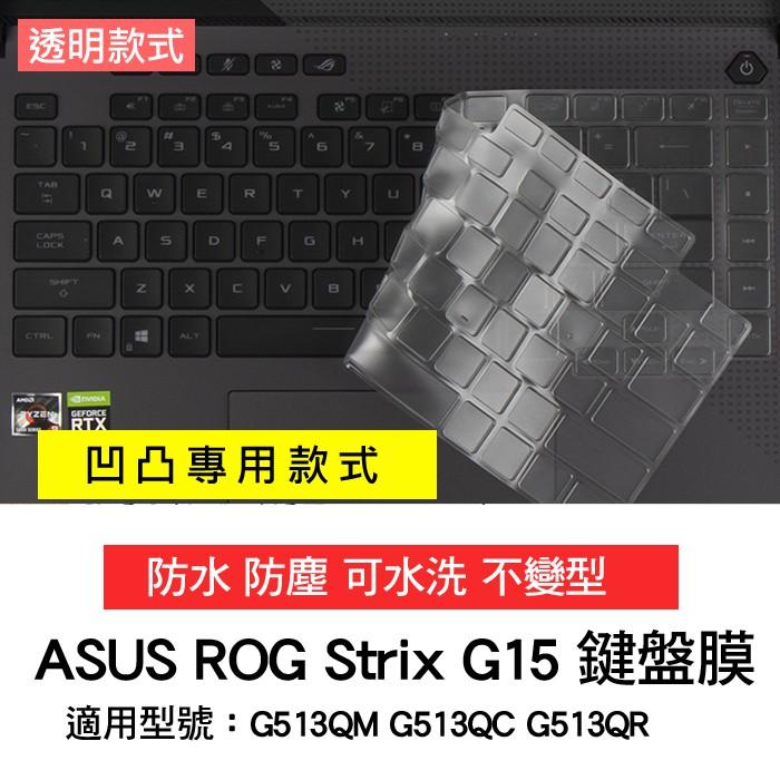華碩 ASUS G15 G513QE G513Q G513QM G513QY G513QC 鍵盤膜 防塵套 保護套