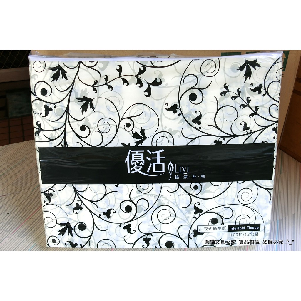 【圓融文具小妹】限購一箱 含稅價格 台灣 Livi 優活 抽取式衛生紙 120抽 整箱販售 6袋 一箱 72包入
