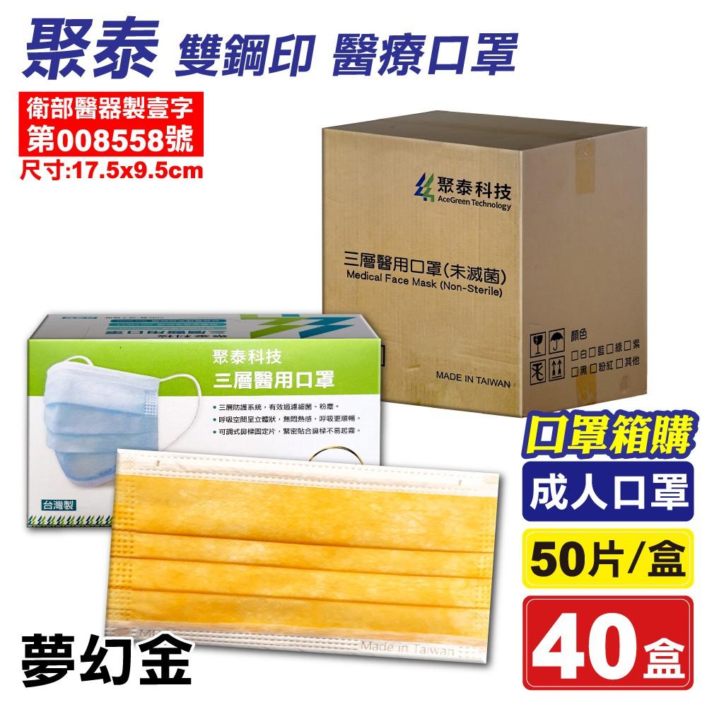 聚泰 聚隆 雙鋼印 成人醫療口罩 (夢幻金) 50入X40盒 (台灣製造 CNS14774) 專品藥局【2017439】