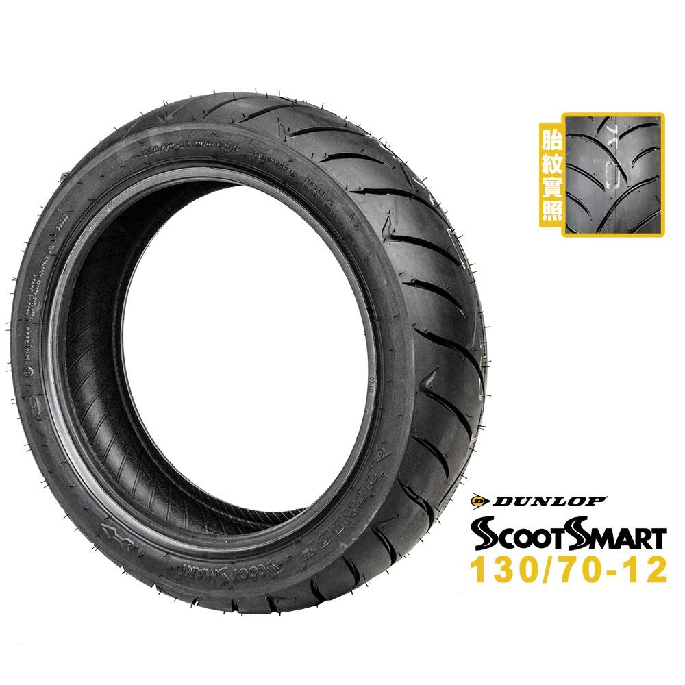 DUNLOP 登祿普 Scoot Smart 聰明胎 130/70-12