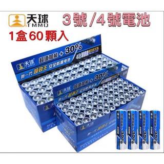 含稅 開發票 3號 4號 天球原廠超勁王 三號AA 四號電池AAA超值加能30%碳鋅電池1.5V鋅錳乾電池 嘉義縣