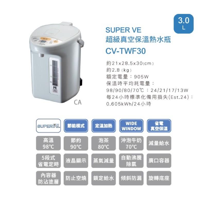 象印 3公升SuperVE真空省電微電腦電動熱水瓶(CV-TWF30)