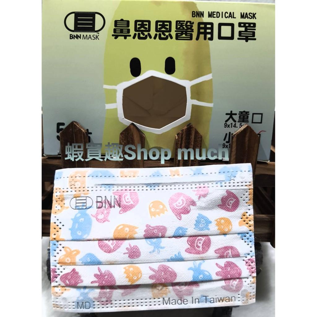 💯台灣製現貨 BNN 幼童 小怪獸 平面醫用口罩(2~4歲適用)