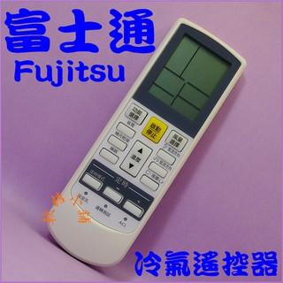 富士通冷氣遙控器 AR-DJ12.AR-AB33.AR-CG2.AR-RY10.AR-JE15窗型 變頻 分離式 彰化縣