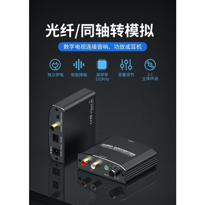數字光纖同軸音頻轉換器轉模擬雙蓮花RCA適用於海信夏普小米電視接音響功放解碼器spdif轉3.5音頻線立體聲 QWSF