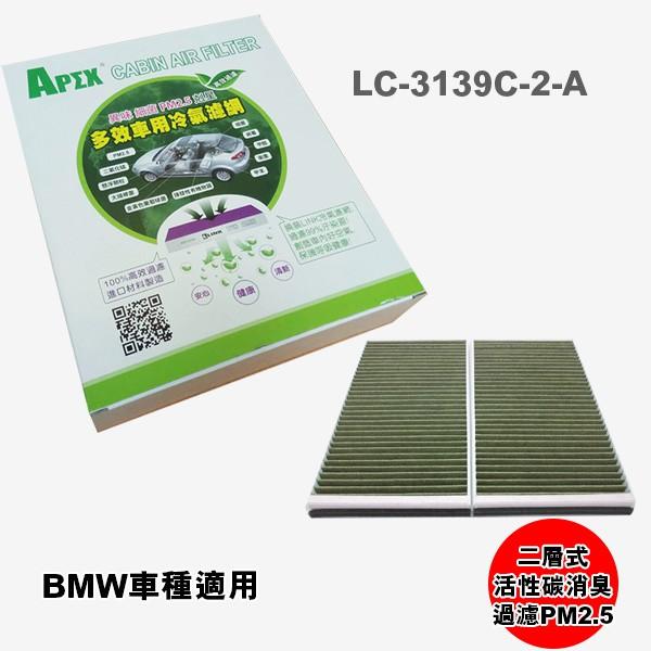 APEX 活性碳冷氣濾網-BMW- 5./6 車系-LC-3139C-2-A