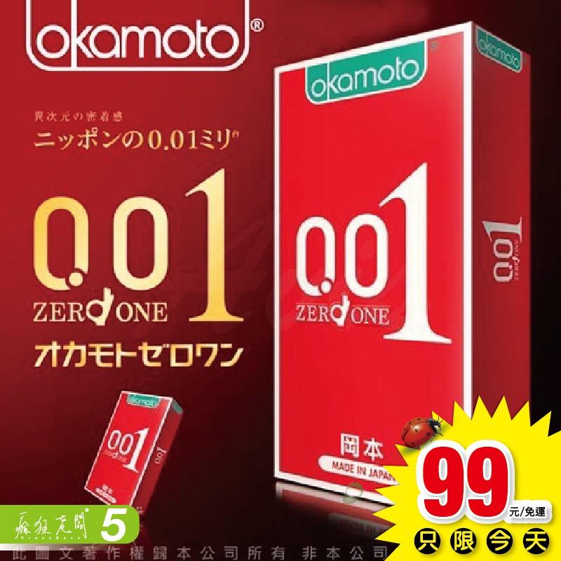 岡本 001 保險套 現貨 我最便宜 okamoto 0.01 002 至尊勁薄 Zero One 瘋狂老闆5 OK