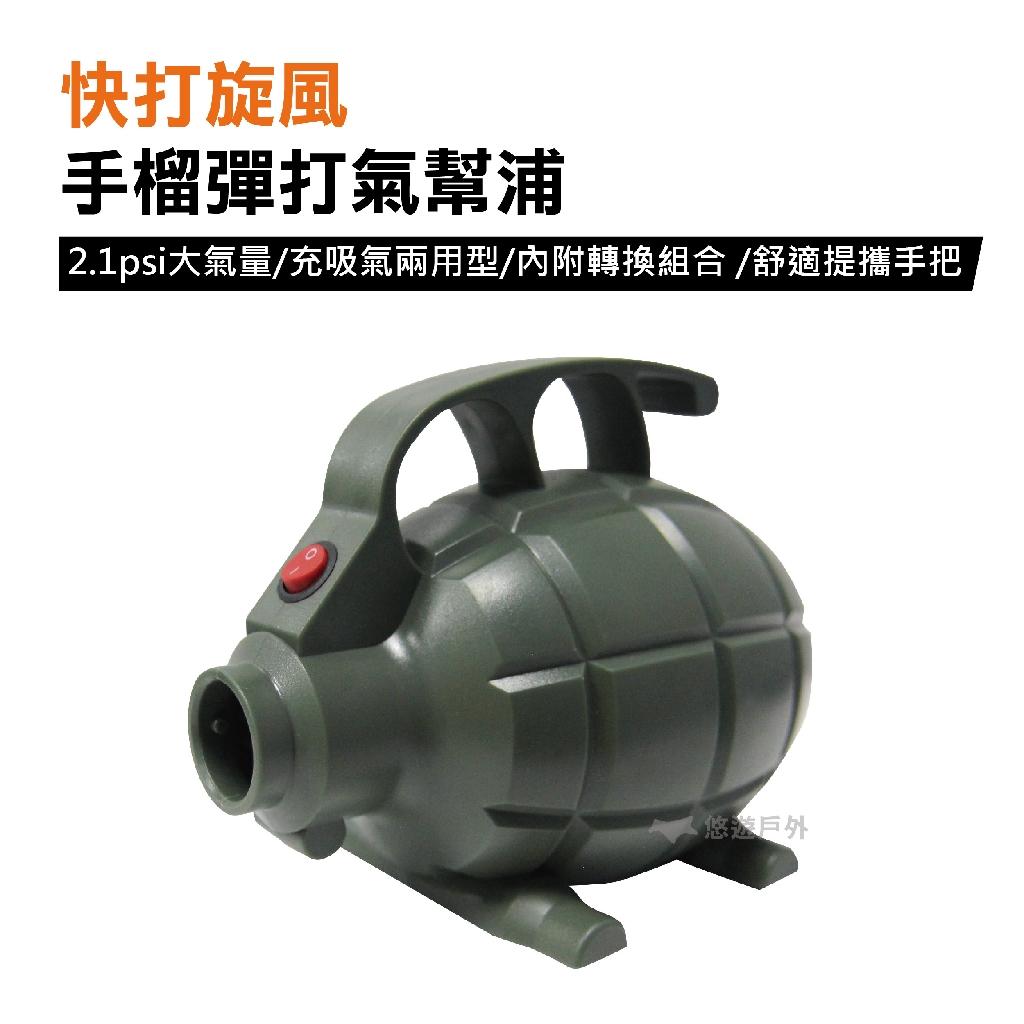 快打旋風 手榴彈打氣幫浦 NTB95 悠遊戶外 露營 打氣機 高磅數 充氣
