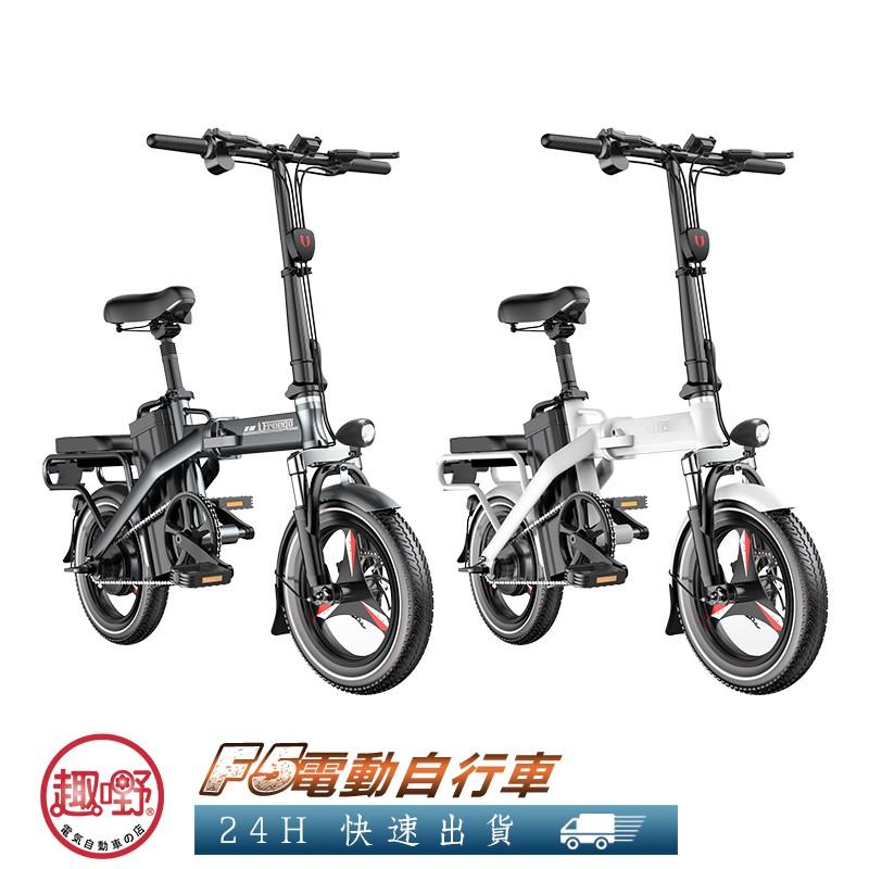 [趣嘢]F5電動自行車 100公里版 三段騎行模式 防盜遙控器 方向燈 超強電力輸出