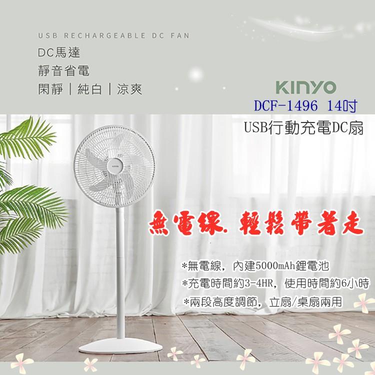【買大送小】KINYO耐嘉 DCF-1496 14吋 USB行動充電DC扇 直立 靜音 電風扇 攜帶式 桌扇 立扇 涼扇
