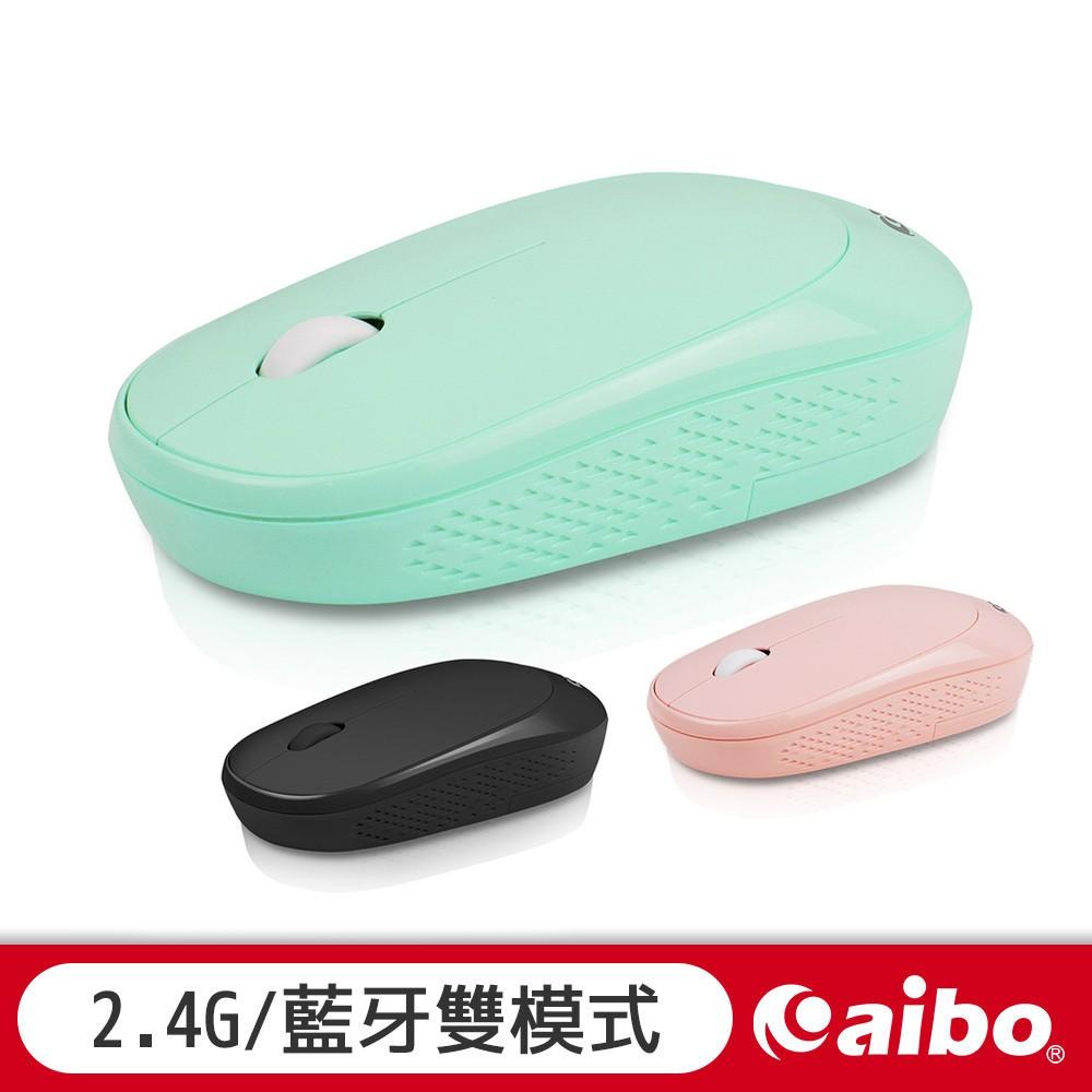 aibo 藍牙/2.4G 雙模式 無線靜音滑鼠 雙模 2.4G 辦公 滑鼠 無線滑鼠 靜音滑鼠 同時連接 可切換【現貨】