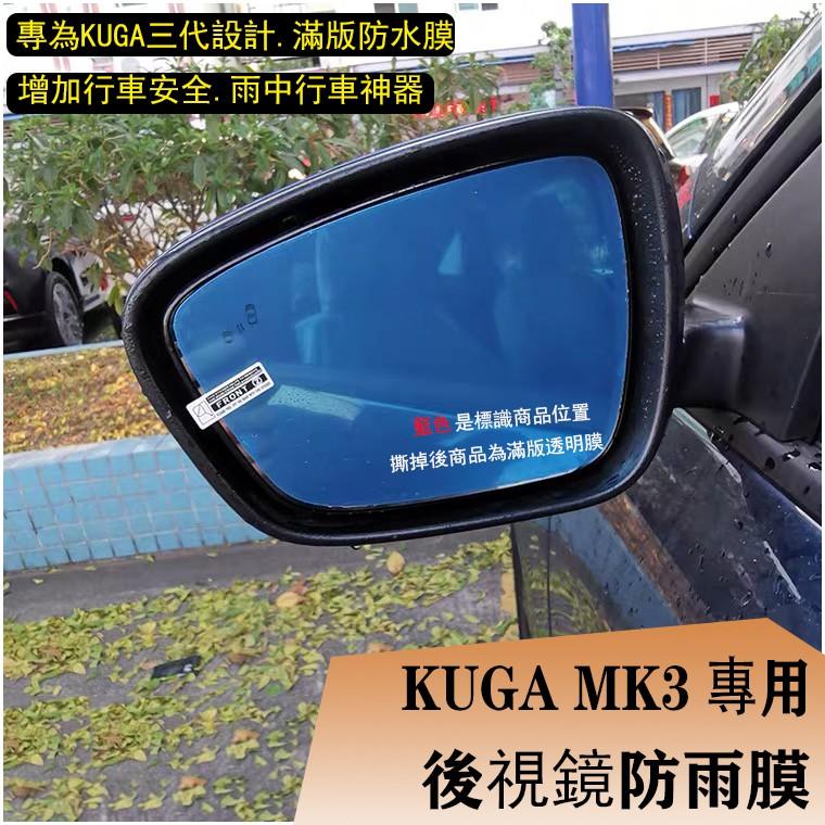 M 現貨 KUGA MK3 專用 後視鏡 滿版 防霧 防水 防雨 防水膜 福特 FORD 2020 2021 新KUGA