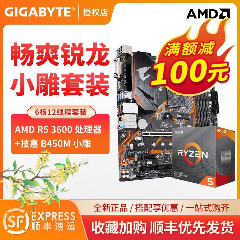 代購現貨技嘉B450/B550主機板+AMD銳龍R5 3500X/3600X/5600X CPU主機板套裝