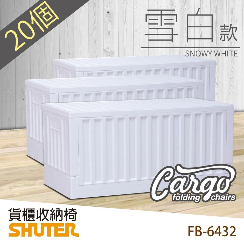 樹德最新收納組 貨櫃收納椅 FB-6432雪白款 20入 掀蓋籃 收納籃 摺疊籃 野餐籃 收納箱 分類籃 物流籃