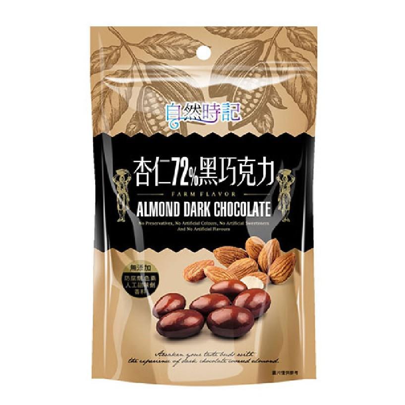 【自然時記】杏仁72%黑巧克力(85g/包)