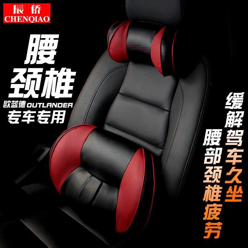適用于13-19款三菱新歐藍德OUTLANDER頭改裝頭枕 歐藍德OUTLANDER專用頸枕腰靠頭枕三菱車友會