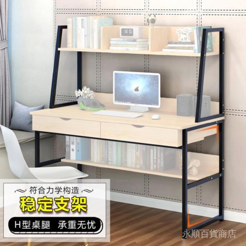 Cioe 抽屜帶簡易桌便捷寫字桌經濟型長方形書架組合客廳書桌簡約北歐寬